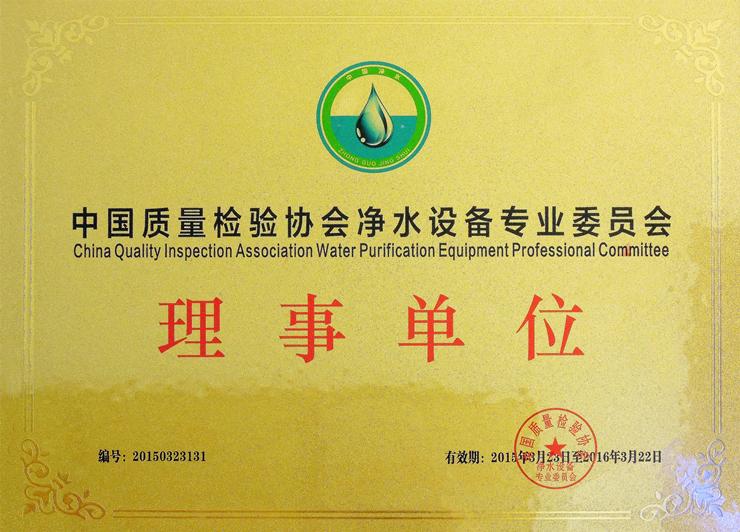 中国质量检验协会净水设备专业委员会